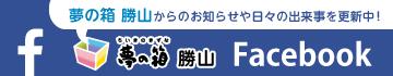 夢の箱勝山facebook