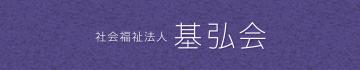 社会福祉法人基弘会