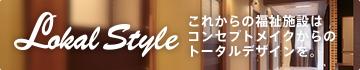 株式会社ロコールジャパンのロコールスタイル