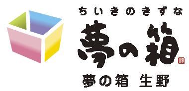 夢の箱生野ロゴ