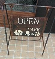 カフェ看板2