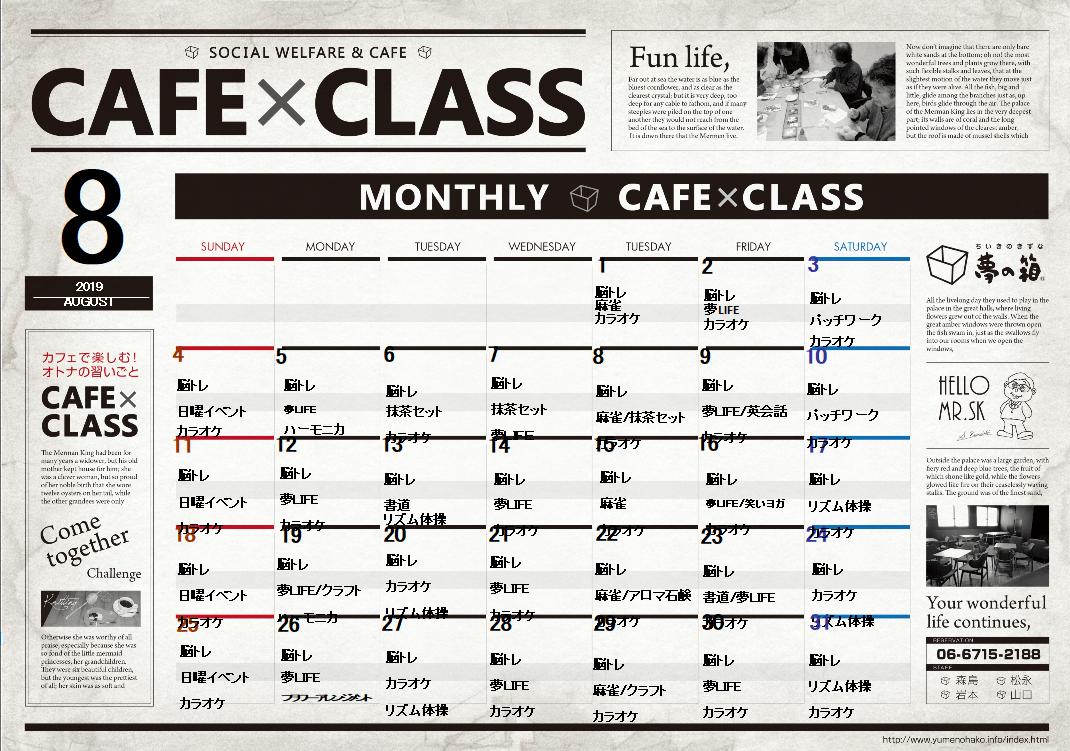 1月のCLASSカレンダー