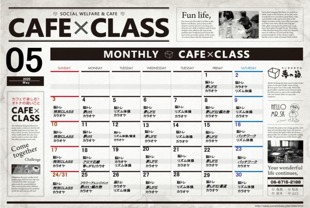 5月のCLASSカレンダー