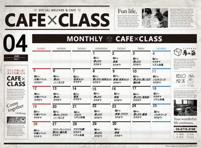 4月のCLASSカレンダー