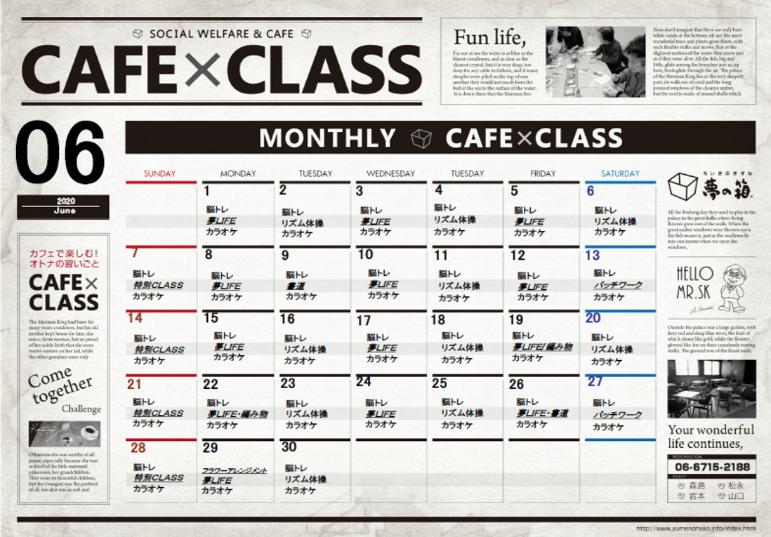 6月のCLASSカレンダー