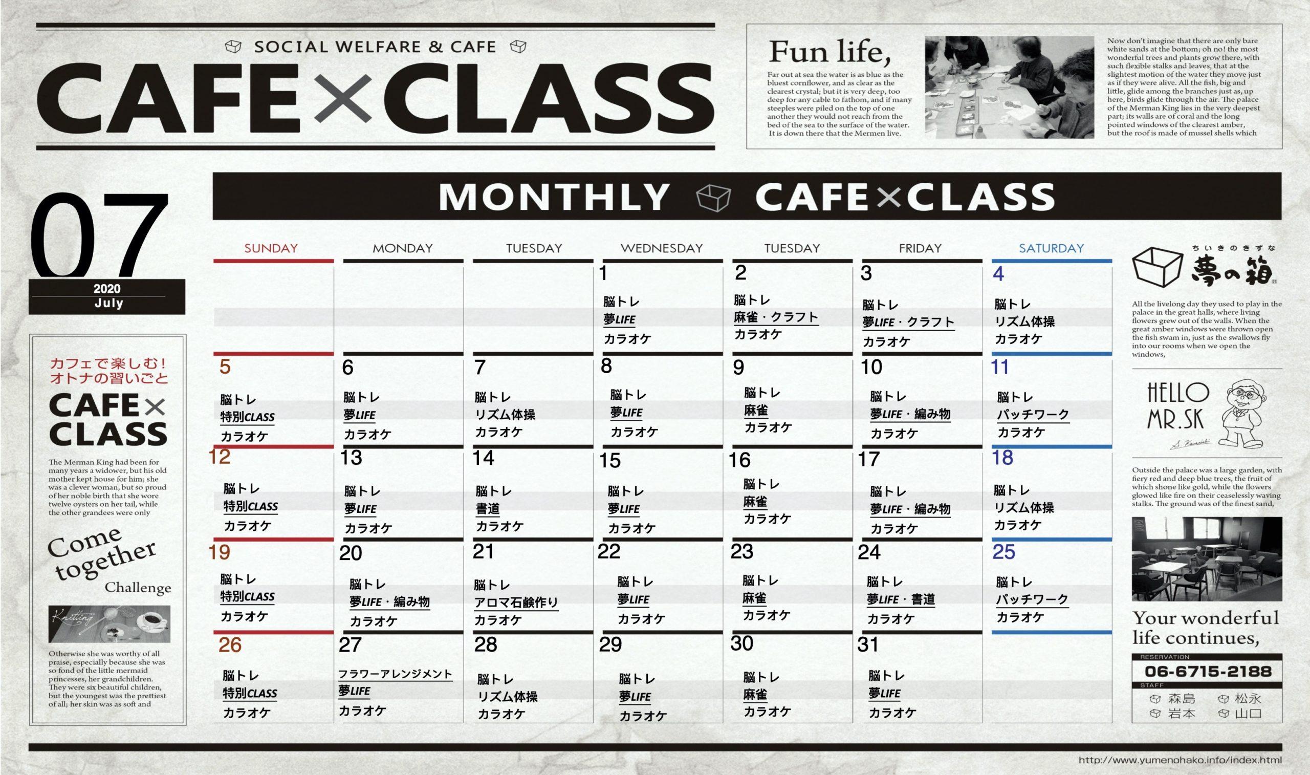 7月のCLASSカレンダー