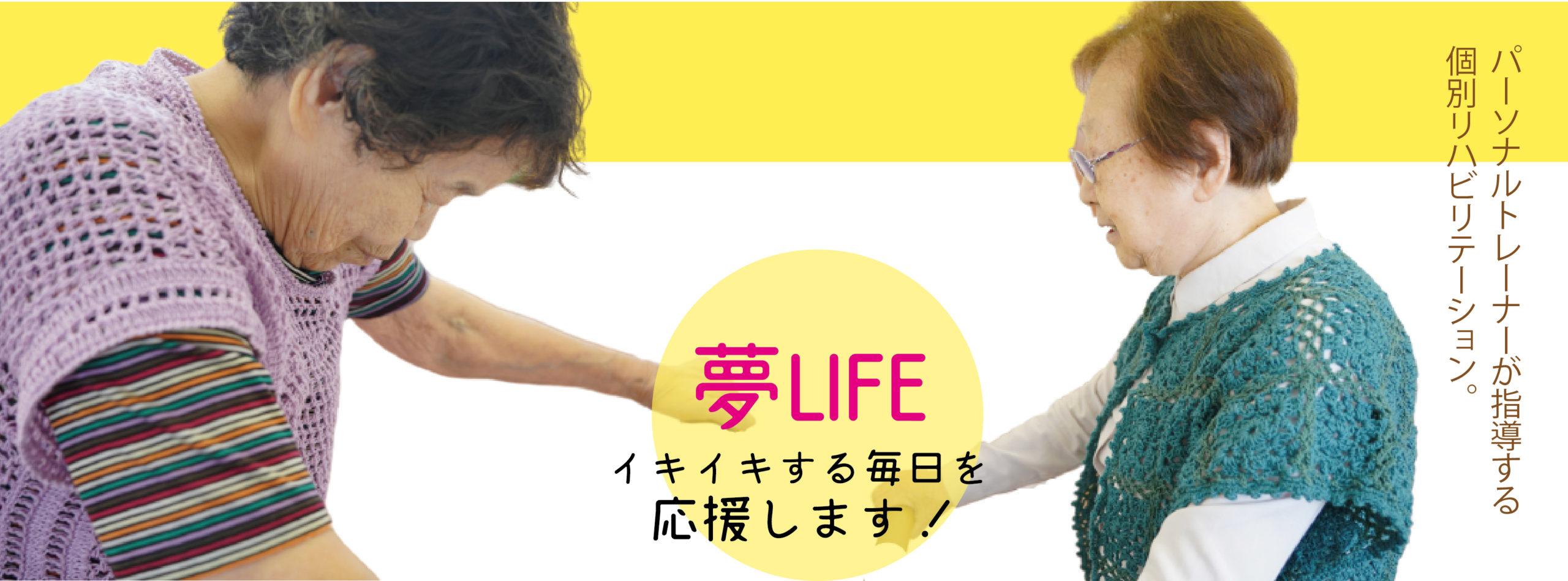 本日のCLASSー夢LIFE