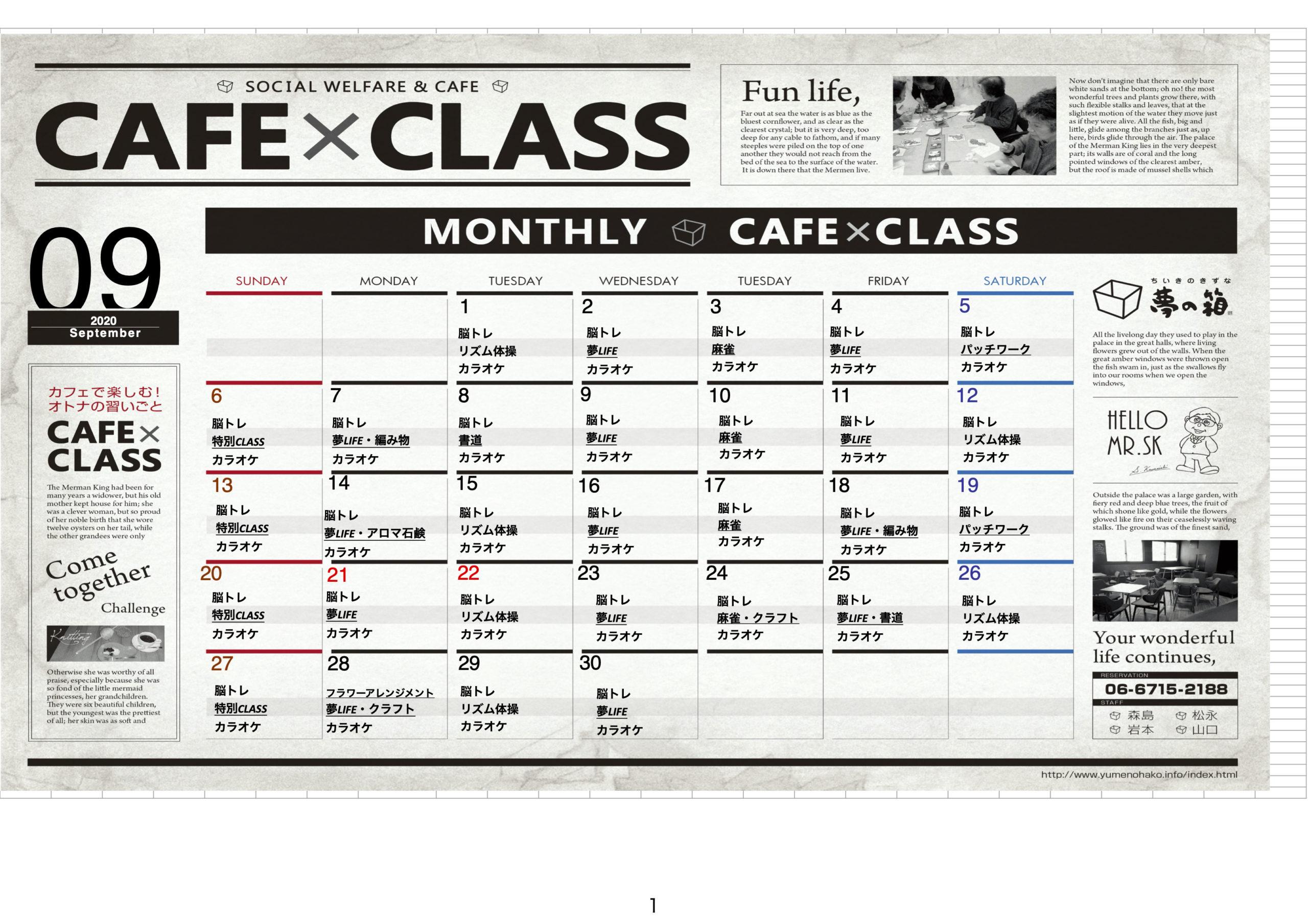 9月のCLASSカレンダー