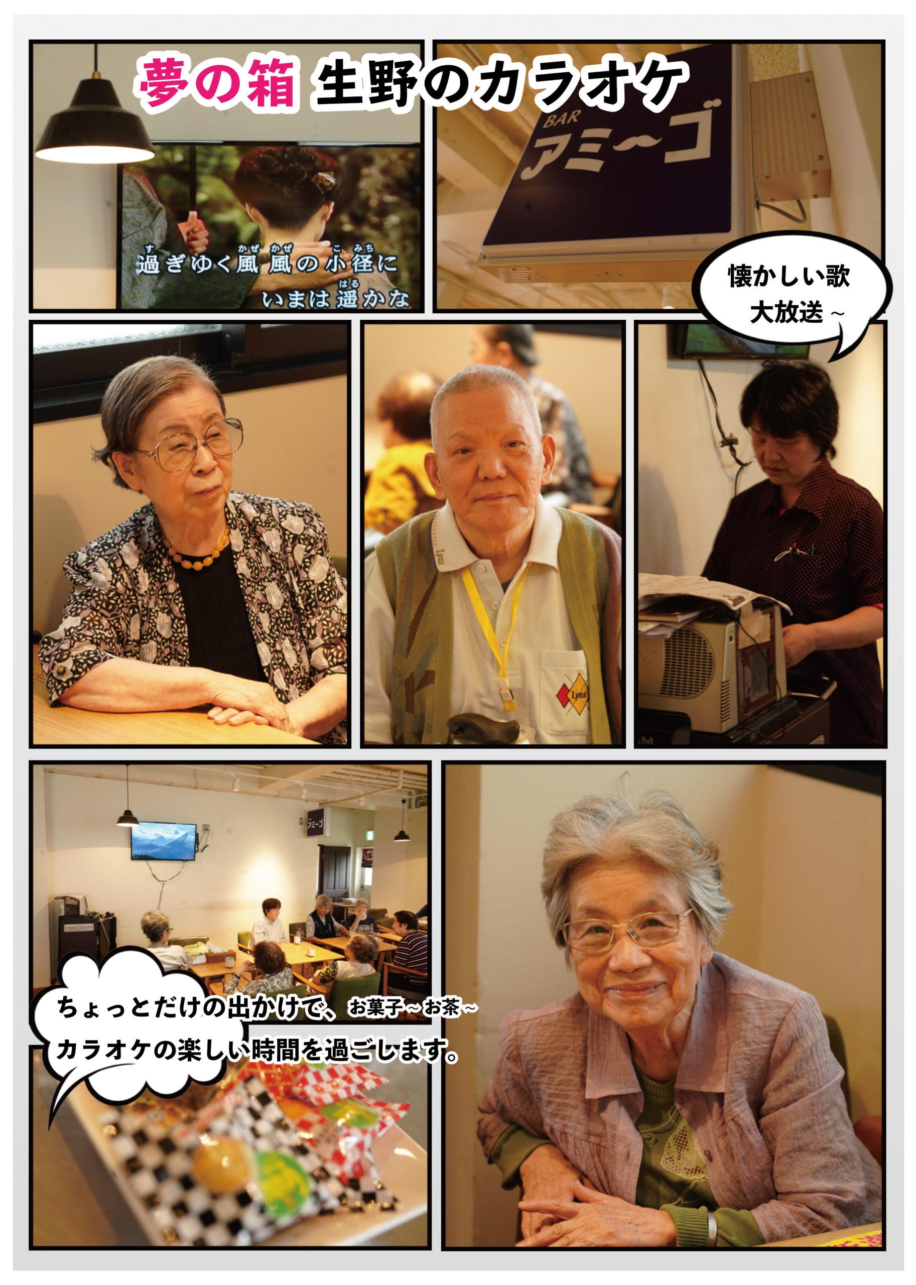 カラオケ会を開催しました。