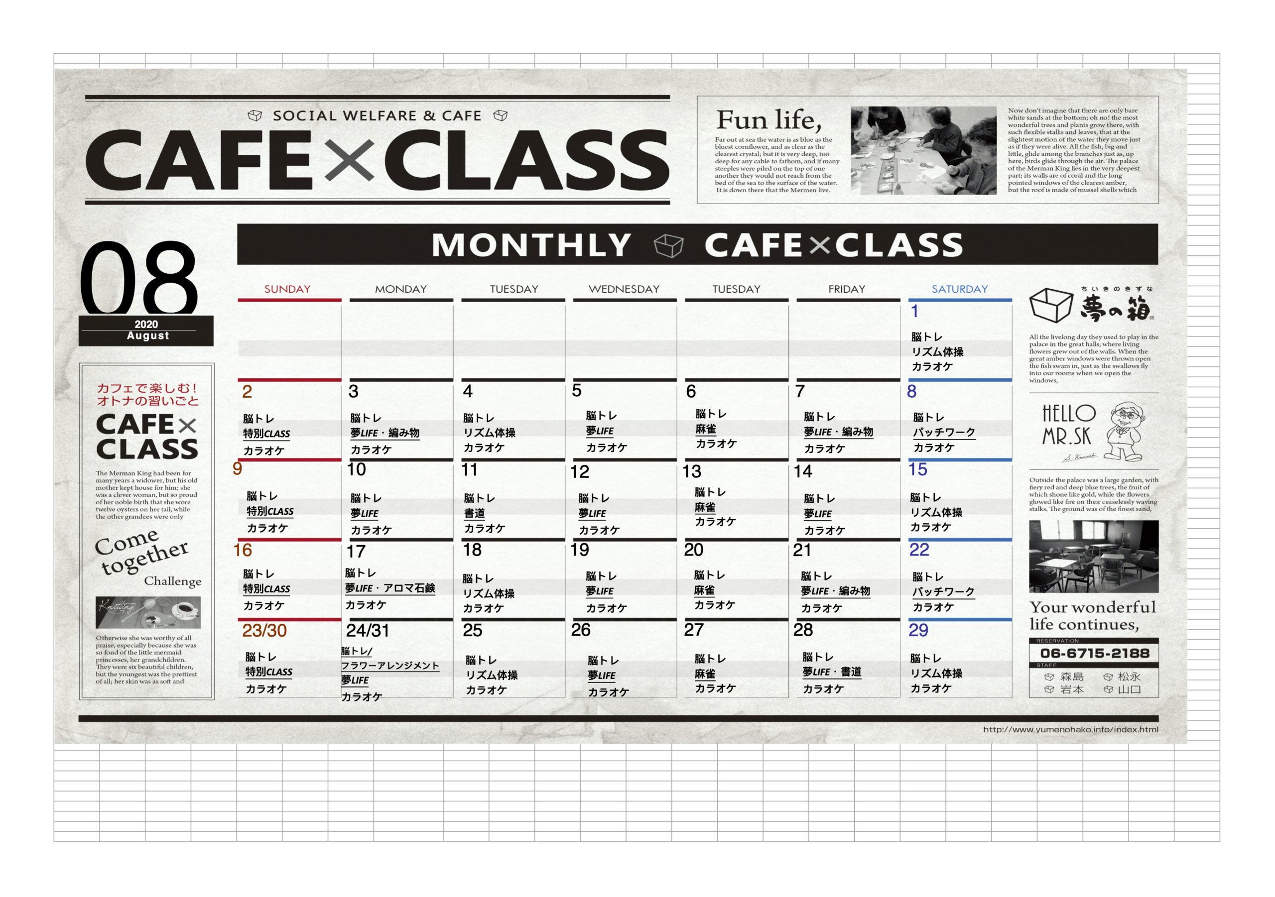 8月のCLASSカレンダー