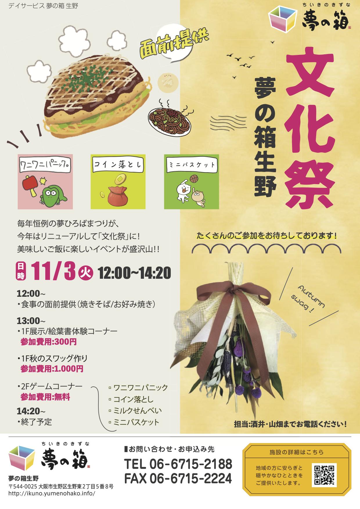 夢の箱生野 文化祭のご案内(11月3日12:00~)